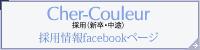 採用情報facebookページ